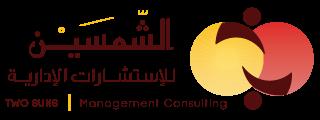 Management Consulting | الشّمسَــين للإستشــارات الإداريــــة